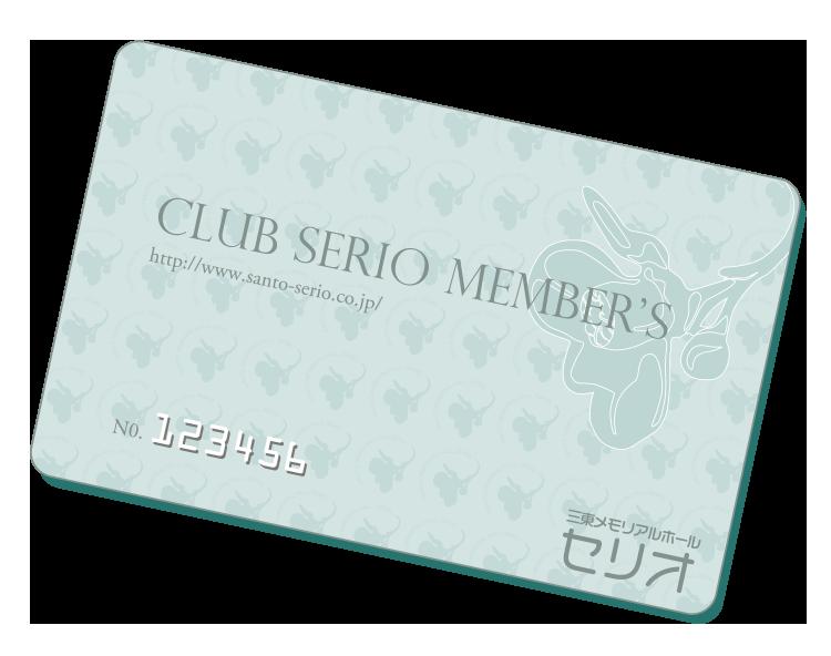 クラブセリオメンバーズカード