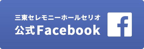 三東セレモニーホールセリオ公式Facebook